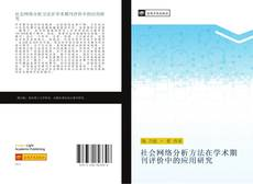 Portada del libro de 社会网络分析方法在学术期刊评价中的应用研究