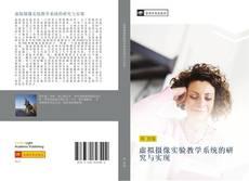 Buchcover von 虚拟摄像实验教学系统的研究与实现