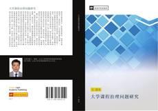 Bookcover of 大学课程治理问题研究