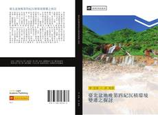 Bookcover of 臺北盆地晚第四紀沉積環境變遷之探討