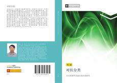 Bookcover of 对抗分类