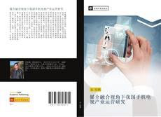Portada del libro de 媒介融合视角下我国手机电视产业运营研究