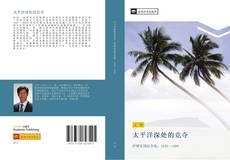 Capa do livro de 太平洋深处的竞夺