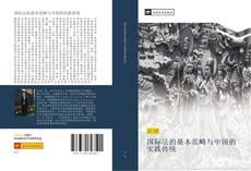 Couverture de 国际法的基本范畴与中国的实践传统
