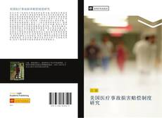 Bookcover of 美国医疗事故损害赔偿制度研究