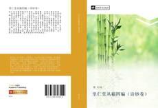 Borítókép a  里仁堂丛稿四编(诗钞卷) - hoz