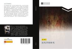 Bookcover of 汉代学制研究
