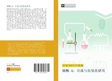 Bookcover of 辅酶 Q:合成与抗氧化研究