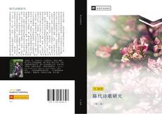 Bookcover of 陈代诗歌研究