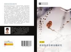 Capa do livro de 唐前伤春悲秋诗歌研究