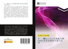 Portada del libro de β-二酮Eu(III)有机配合物LED红色荧光粉的合成与发光