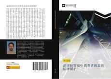Bookcover of 论国际贸易中消费者权益的法律保护