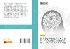 Bookcover of 國民中小學行政人員人格特質.資訊素養對工作績效影響之研究以高屏地區為例