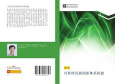 Bookcover of 可持续发展创新体系构建