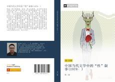 """Buchcover von 中国当代文学中的""""性""""叙事(1978- )"""