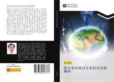Bookcover of 從社會法探討企業科技技術轉移