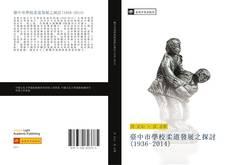 Portada del libro de 臺中市學校柔道發展之探討(1936-2014)