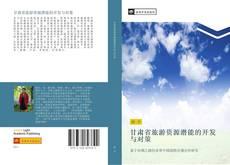 Bookcover of 甘肃省旅游资源潜能的开发与对策