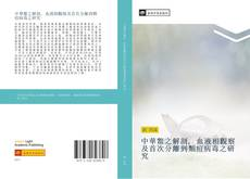 中華鱉之解剖, 血液相觀察及首次分離到類痘病毒之研究的封面