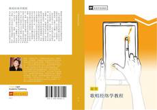 Bookcover of 歌唱经络学教程