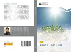 Buchcover von 案例研究:价值与实践