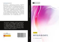Bookcover of 柳琴協奏曲的研究