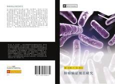 Couverture de 肺癌病证规范研究