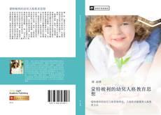 Bookcover of 蒙特梭利的幼兒人格教育思想