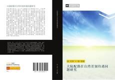 Bookcover of 大陆配偶在台湾差别待遇问题研究