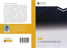 Bookcover of 口头禅话语的多维度考察