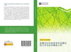 Bookcover of 格栅夹层结构热变形的微结构力学分析和数值计算
