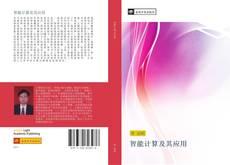 Bookcover of 智能计算及其应用