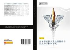Bookcover of 淫羊藿素抗多发性骨髓瘤作用及分子机制研究