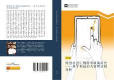 转型社会中的高考政策研究——基于利益相关者理论的分析的封面