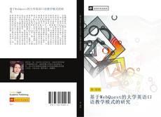 Bookcover of 基于WebQuest的大学英语口语教学模式的研究