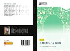 质的量化与运动的量化 kitap kapağı