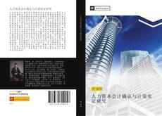 Bookcover of 人力资本会计确认与计量实证研究