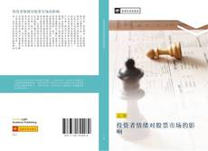 Bookcover of 投资者情绪对股票市场的影响
