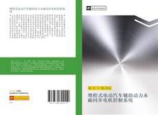 Bookcover of 增程式电动汽车辅助动力永磁同步电机控制系统
