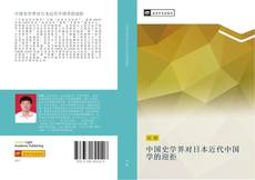 Bookcover of 中国史学界对日本近代中国学的迎拒