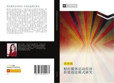 Buchcover von 财经媒体活动经济 价值创造模式研究