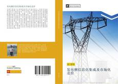 Bookcover of 发电侧信息化集成及市场化竞价