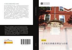 大学校长的教育理念与治校的封面