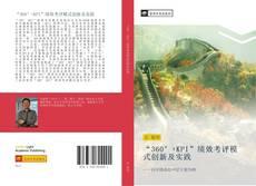 """Bookcover of """"360°+KPI""""绩效考评模式创新及实践"""