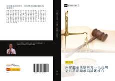 Portada del libro de 兩岸繼承法制研究以台灣老兵遺產繼承為論述核心
