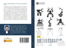 Bookcover of 机械产品集成智能化设计理论及其支持系统的研究