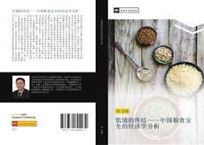 Bookcover of 饥饿的终结——中国粮食安全的经济学分析