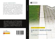 Bookcover of 动态负荷下地源热泵性能研究