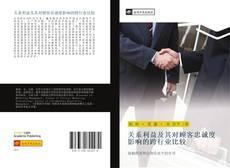 Portada del libro de 关系利益及其对顾客忠诚度影响的跨行业比较