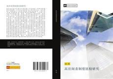 Bookcover of 高官问责制度比较研究